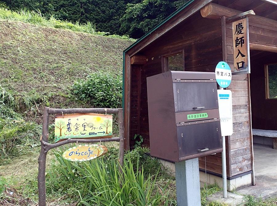 慶師入り口バス停留所近くの看板1